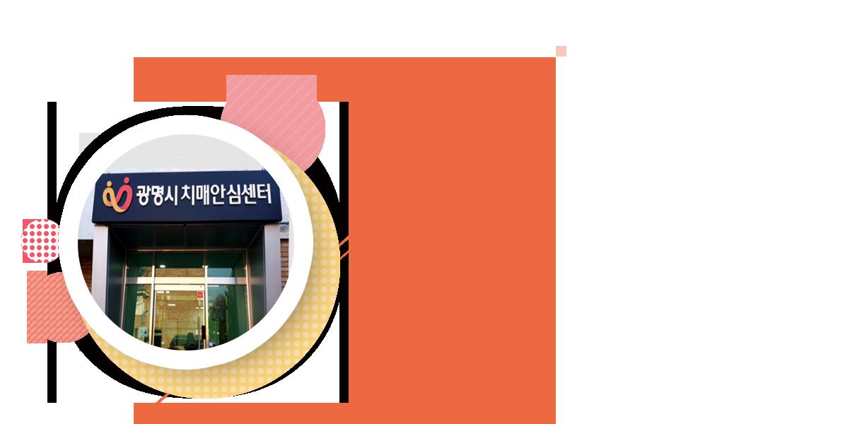 경기도 광명시 센터장